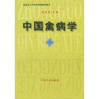 中国禽病学/甘孟侯