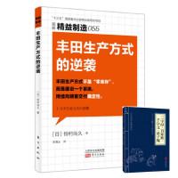 """*畅销书籍* 精益制造055:丰田生产方式的逆袭 丰田生产方式不是""""零库存"""",而是建设一个系统,持续向顾客交付确定性赠"""