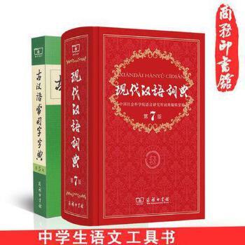 现代汉语词典(第7版)  古汉语常用字字典(第5版)套装二册 新版中学生语文工具书