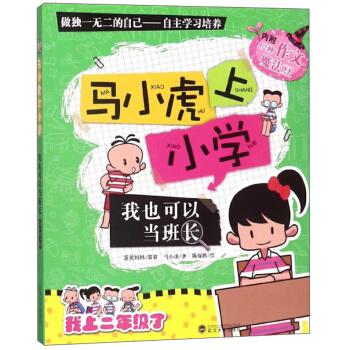 马小虎上小学:我上二年级了.注音版(全四册) 马小虎,陈烁辉 绘 9787307121324