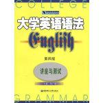 大学英语语法--讲座与测试(第4版)