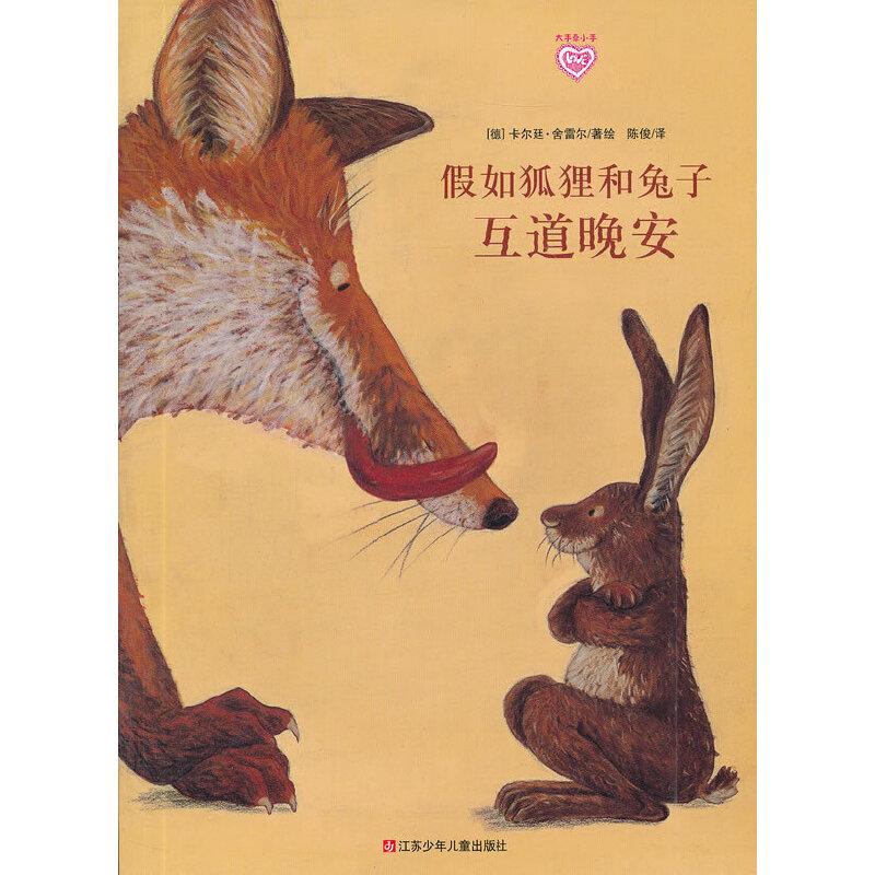 假如狐狸和兔子互道晚安/大手牵小手