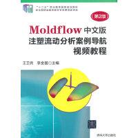 Moldflow中文版注塑流动分析案例导航视频教程(第2版)(配光盘)