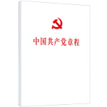 中国共产党章程(平装本)【十九大最新修订版】(团购致电:010-57993380)