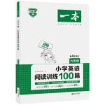 2021版一本小学六年级英语阅读训练100篇 6年级英语阅读理解专项练习册 有声原味阅读 第4次修订版