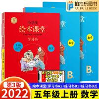绘本课堂五年级上册数学人教版部编版2021秋新版同步练习册