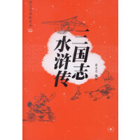 三国志 水浒传――蔡志忠幽默漫画