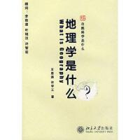 【二手旧书九成新】地理学是什么-《自然科学是什么》 王恩涌,许学工 9787301136270 北京大学出版社