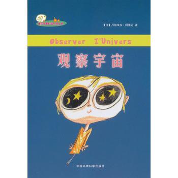 [二手旧书九成新] (迷你苹果科普系列丛书)观察宇宙