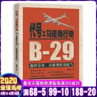 代� �R塔角行�� B-29�Z炸日本�男陆�C�銎痫w 周明生著 �原�v史披露川西�r民人夜以�^日�谧餍藿ㄐ陆�C�龅脑�始和悲�鸭o