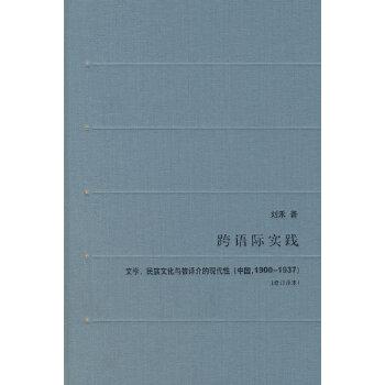 跨语际实践(修订译本)