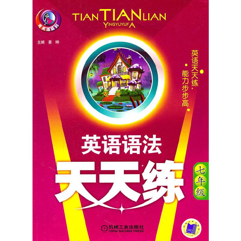 七年级:英语语法天天练(2010年2月印刷)