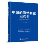 中国的海外利益蓝皮书(2018―2019)