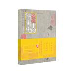 名画中的隋唐史   按图索骥,寻找历史的真相。国民教授、网红学者戴建业倾情作序。