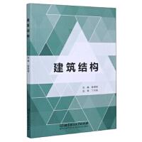 建筑结构 9787568286220 北京理工大学出版社 徐明刚 编