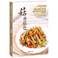 菇香菇色(最好吃的食材)香菇 蘑菇做法大全 新手学做菌类菜谱 做菜的书 菜谱书籍大全 家常美食书 小炒书