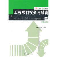 【正版二手书9成新左右】工程项目投资与融资(第二版(博学 郑立群 复旦大学出版社