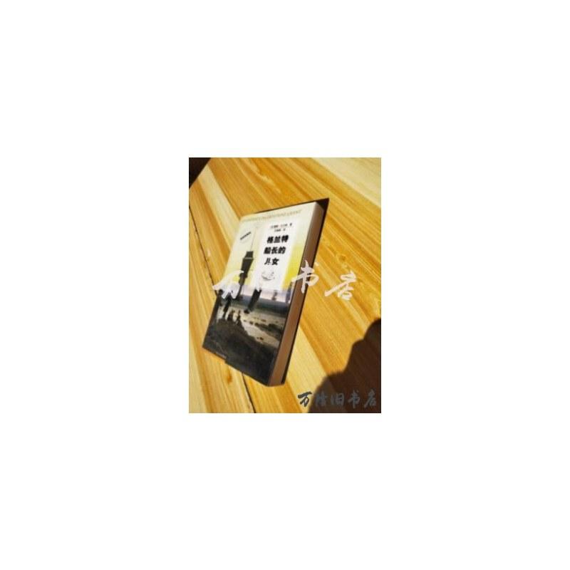 【二手旧书85成新】格兰特船长的儿女 /儒勒?凡尔纳;王晓峰 太白文艺出版社 正版旧书  放心购买