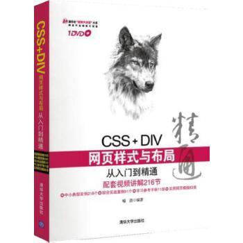 【旧书二手书8成新】CSS+DIV网页样式与布局从入门到精通 喻浩著 清华大学出版社 满额立减,多买多赚!正版! 现货! 速发!