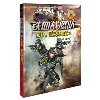铁血战鹰队:集结,猎人特训营! 接力