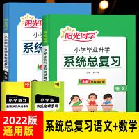 正版 2021新版 语文+数学全套2本 阳光同学小学毕业升学系统总复习考点大全与全真模拟小考六年级知识梳理真题试卷活页适