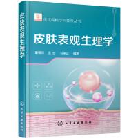 化妆品科学与技术丛书--皮肤表观生理学