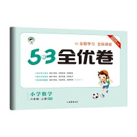 53天天练同步试卷 53全优卷 小学数学 六年级上册 BSD 北师大版 2021秋季