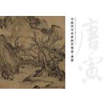 中国历代名家册页精选・唐寅
