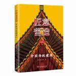 匠意营造:中国传统建筑(学津清谈)