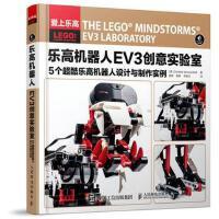 全新正版 乐高机器人EV3创意实验室 乐高机器人制作教程 乐高机器人机械结构搭建技术书籍 EV3机器人机械搭建知识 机器人组装教材
