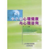 【正版二手书9成新左右】中小学心理健康与心理咨询 陈虹 天津教育出版社