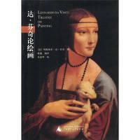 �_芬奇��L��-Leonardo DA Vinci- Treatise On Pa[意]�_・芬;戴勉 �g�V西��范大�W出版社