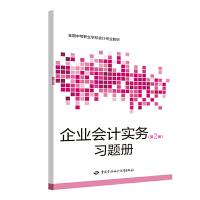 企业会计实务(第二版)习题册
