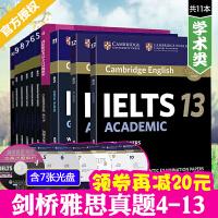 官方正版 剑桥雅思真题4-13全套10本 IELTS真题 剑4-5-6-7-8-9-10-11-12雅思考试用书a类学术