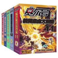 全5册赛尔号精灵集合大图鉴11-15官方版全集赛尔号精灵图鉴全套书籍 赛尔号正版赛尔号精灵集合图鉴儿童书籍星星也偷笑