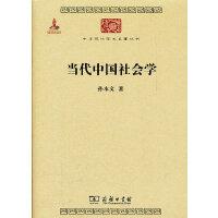 当代中国社会学(中华现代学术名著3) 商务印书馆