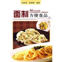 【二手旧书9成新】面制方便食品陆启玉,陈颖慧著化学工业出版社9787122013156