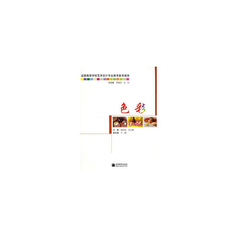 [二手旧书9成新]全国高等学校艺术设计专业备考指南—色彩,欧阳红,朱公瑾,9787040232110,高等教育出版社 正版书籍,可开发票,注意售价与书籍详情内定价的关系