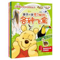 小熊维尼奇妙动物贴贴书 (套装全四册,好看又好玩的百科贴纸书)