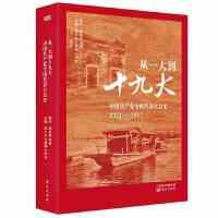 【旧书二手书8成新】从一大到十九大:中国共产党全国代表大会史 张士义 东方出版社 97875060