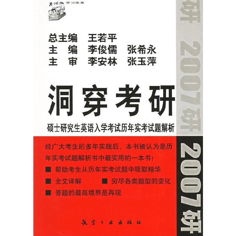 洞穿考研:硕士研究生英语入学考试历年实考试题解析.2007