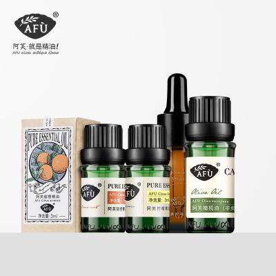 AFU阿芙 精油入门套装  橄榄油 10ml+甜橙精油 3ml+柠檬精油 3ml用精油开启护肤新时代~