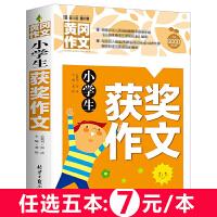 小学生获奖作文 小学生作文书3-6年级 黄冈作文书
