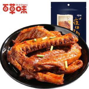【百草味-香辣鸭翅165gX2】香辣鸭翅卤味零食小吃特产肉类