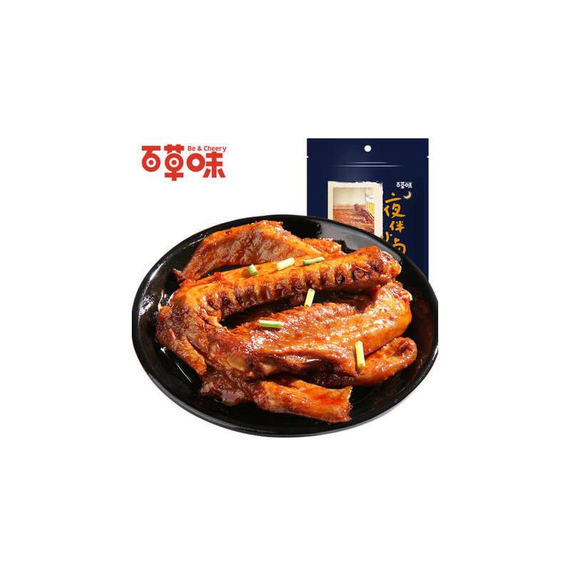 【百草味-香辣鸭翅165gX2】香辣鸭翅卤味零食小吃特产肉类400款零食 一站购 6.9元起开抢