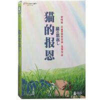 猫的报恩(DVD)宫崎骏