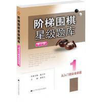 【二手书8成新】阶梯围棋星级题库--从入门到业务初段 黄希文作 辽宁科学技术出版社