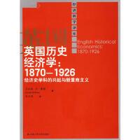 【二手书8成新】英国历史经济学:1870-1926经济史学科的兴起与新重商主义(经济科学译库 库特,乔吉燕 97873