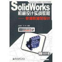 【二手旧书8成新】Solidworks机械设计实战教程――柴油机油泵设计(含1张) 段建中,冯利 9787121086