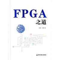 西安交大:FPGA之道